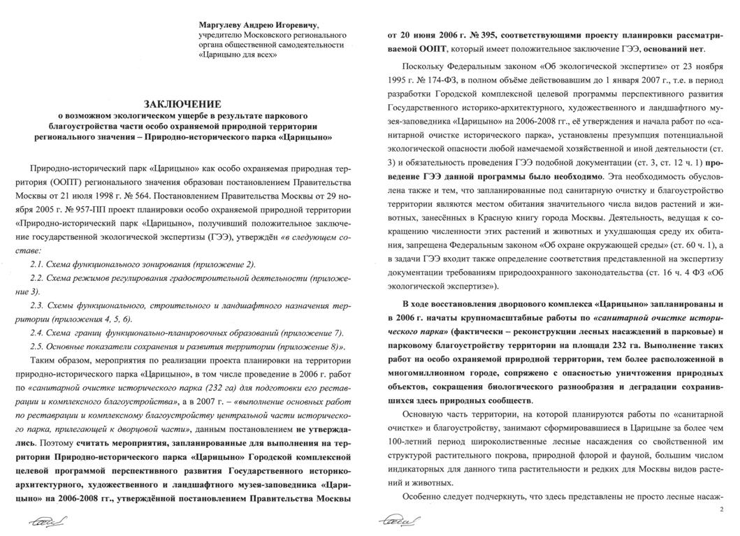 Экологическая карта москвы 2017
